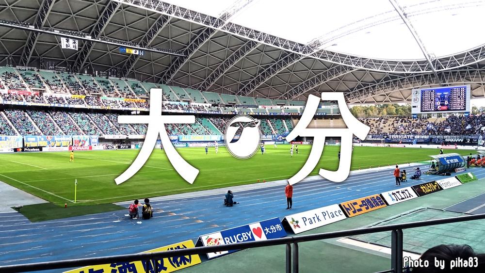 [遊記] 九州足球場全制霸--大分篇